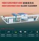 Hbx1200 Hbx1400 Glass Washing Machine