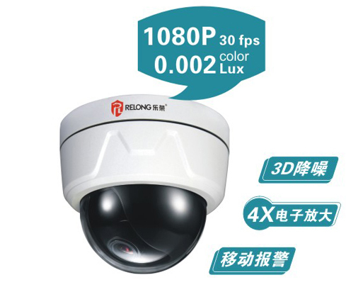 Hd Sdi Dome Camera Rl Hdc 2920 C