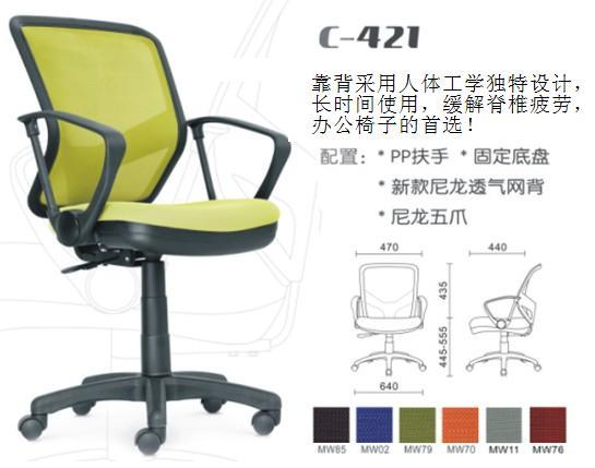 Mesh Staff Chair Office Chairs