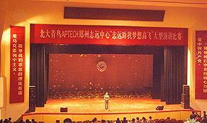 Motorised Curtain Stage System Vertical Ae7300