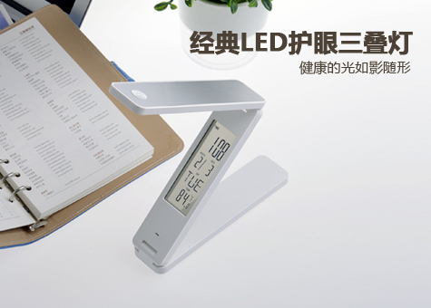 Portable Rechargeable Led Lights Foldable Desk Lamps And Eye Protection
