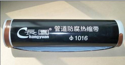 Pri Szcy Heat Shrinkable Pressure Sensitive Adhesive Tape