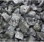 Purity99 Silicon Metal