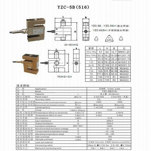Zyc 516 Load Cell For Crane Scale